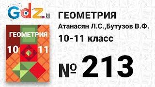 № 213 - Геометрия 10-11 класс Атанасян