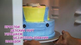 видеоурок: как украсить детский торт кремом | МК: торт миньон своими руками
