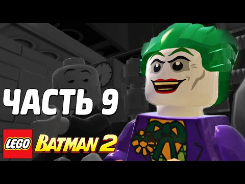 LEGO Batman 2: DC Super Heroes Прохождение - Часть 2 - ДЖОКЕР И БАНДА