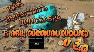 Выращивание динозавров в ARK:Survival Evolved (V2.0)