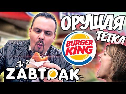 ЗАВТРАК Burger King | Великая тройка завершена