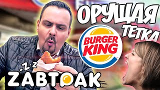 ЗАВТРАК Burger King   Великая тройка завершена