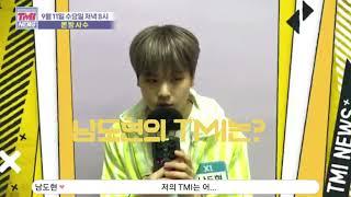 남도현의 TMI를 파헤쳐보자![X1][남도현][막내][TMInews][남자아이돌]