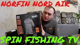 как правильно одеваться на рыбалку. Термобелье Norfin Nord Air . Бонус для подписчиков