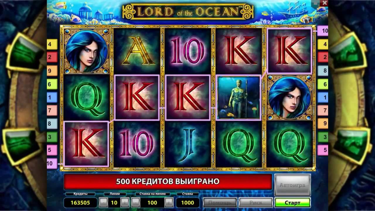 Lord ocean deluxe автомат