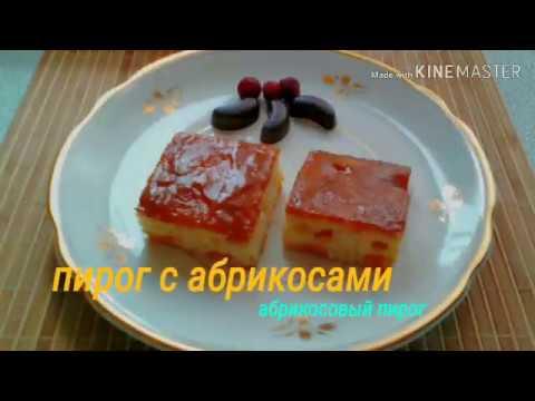 Пирог Абрикосовый Аромат.Вкусный и нежный пирог на кефире. Всё просто,а результат потрясающий.