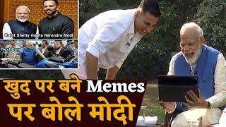 खुद पर बने Funny Memes को देखकर ऐसा React करते हैं PM Modi