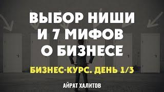 Секреты выбора ниши и 7 мифов о бизнесе. №1 Айрат Халитов(, 2015-10-27T15:38:34.000Z)