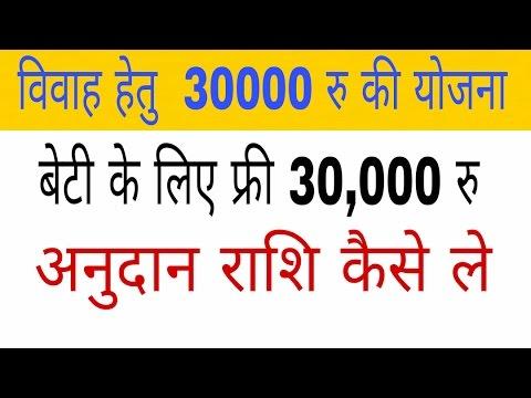 बेटी के विवाह हेतु 30,000 रु की अनुदान राशि कैसे ले, by technical raghav