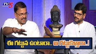 రాజకీయాలపై అస్తక్తికర విషయాలు చెప్పిన జేడీ.! | TV5 Murthy Special Interview With JD lakshmi Narayana