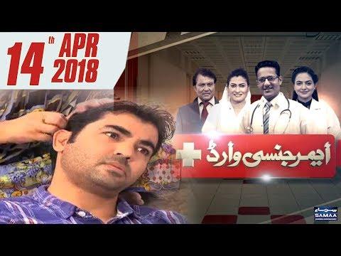 Mein Tumhe Bhool Jaon Ye Ho Nahi Sakta   Emergency Ward   SAMAA TV   14 April 2018