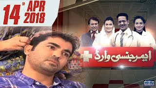 Mein Tumhe Bhool Jaon Ye Ho Nahi Sakta | Emergency Ward | SAMAA TV | 14 April 2018