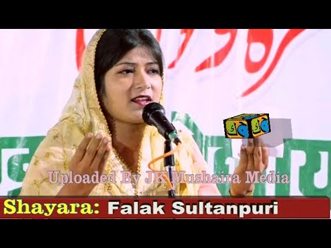 Falak Sultanpuri All India Mushaira Kavi Sammelan Ghosi 2018 Con. Nafis Akhtar