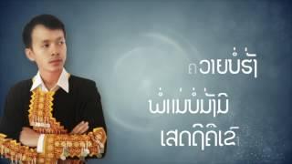 ແຟນເກົ່າ ຕັ້ນ ສຸດທິວົງ, FanKhao Tun, แฟนเก่า ตั้น สุดทิวง lao song TK ເນື້ອຮ້ອງ