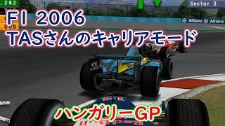 【TAS】Formula One 2006 キャリアモード Part13 ハンガリーGP