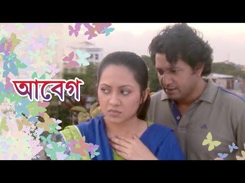আবেগ | মাহফুজ আহমেদ | তারিন | রিচি সোলায়মান | অপূ | Natok By Chayanika Chowdhury