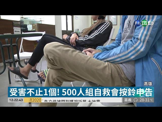 貴婦奈翻版 數位家電捲2億4千萬落跑 | 華視新聞 20190419
