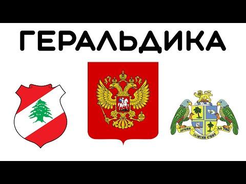 Интересные факты о гербах стран мира