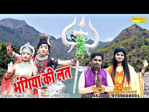 झाँकी-स्पेशल-भजन-:-भंगिया-की-लत-|-somya-khandewal,-hariom-tomar-|-bhole-baba-ka-bhajan-2019