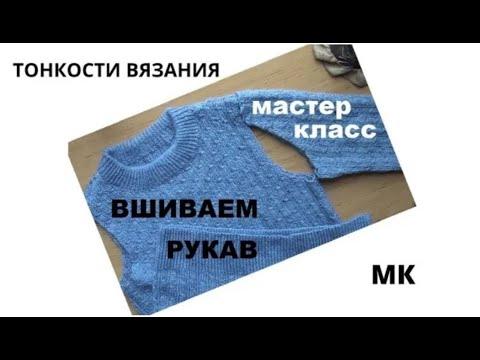 Как пришить рукав вязаного изделия