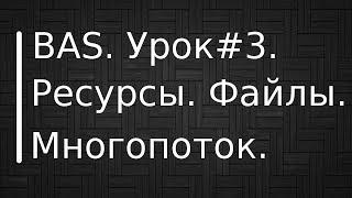 BrowserAutomationStudio. Урок #3. Ресурсы. Работа с файлами в многопотоке.