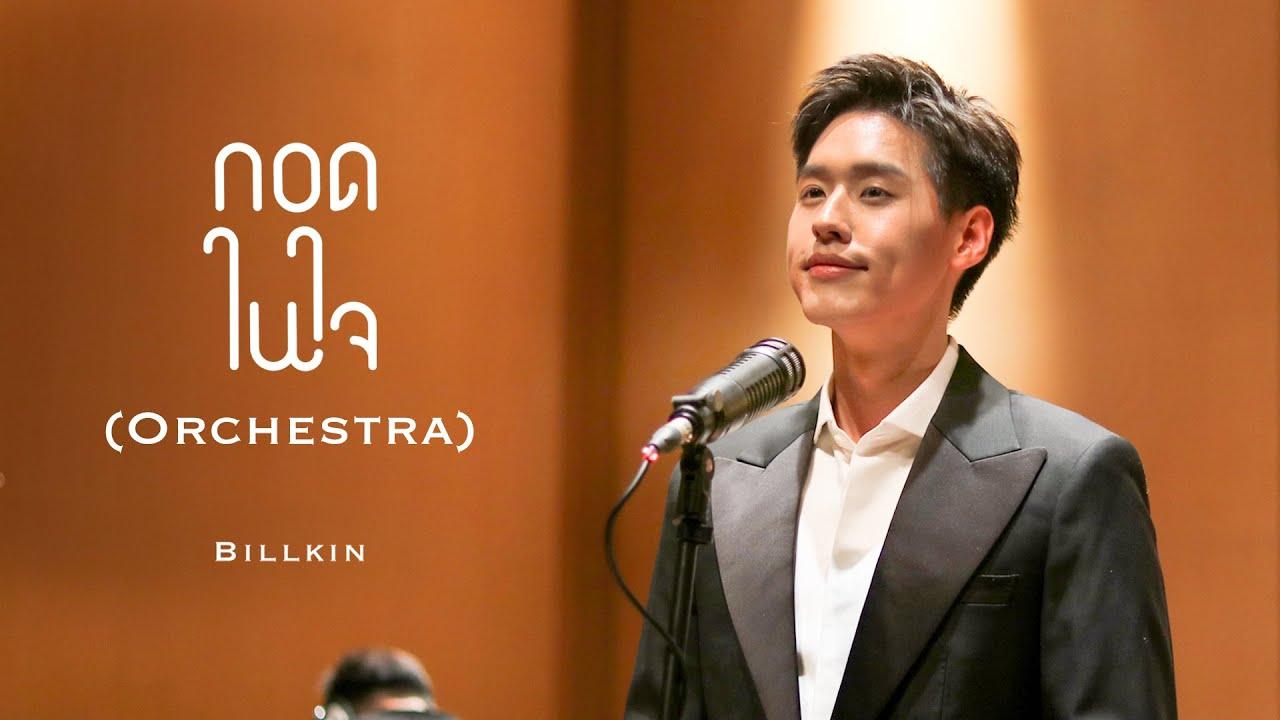 Billkin - กอดในใจ Orchestra Version