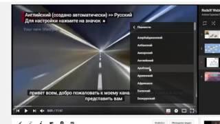 Как перевести английское видео на русский язык