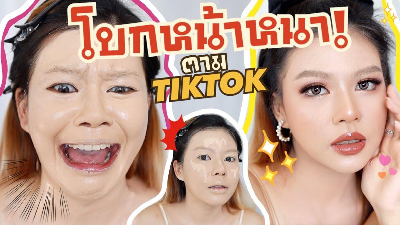 หนาได้อีก!! ลงรองพื้นตามคนดังใน Tiktok นึกว่า \
