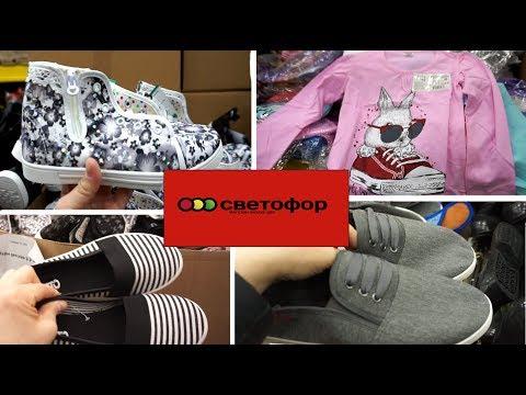 магазин СВЕТОФОР новинки одежды и обуви