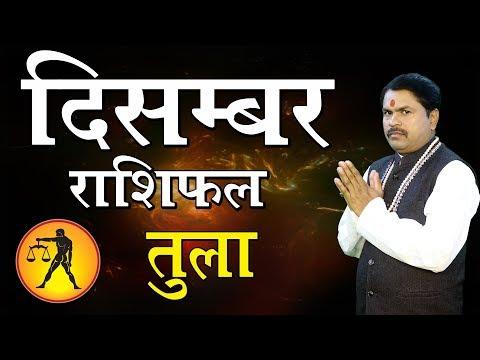 Tula Rashi December 2019 | Libra Horoscope December | Best Astrologer | Arvind Tiwari
