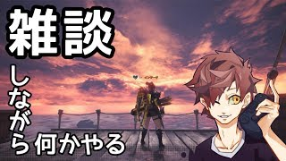 【PS4版 MHW】雑談しましょ♪