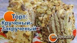 НАТАЛИ: Торт КРУЧЕНЫЙ-ЗАКРУЧЕННЫЙ по диете Дюкана/How to cook cake Twisted Twisted