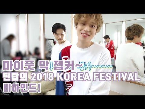 TEEN TOP ON AIR - TEEN TOP's Behind of 2018 KOREA FESTIVAL in Thailand!