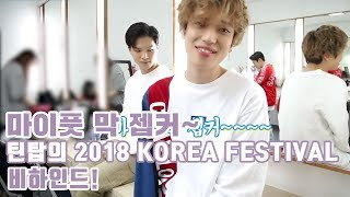 TEEN TOP ON AIR - 마이풋막젭커~ 틴탑의 2018 KOREA FESTIVAL 비하인드!