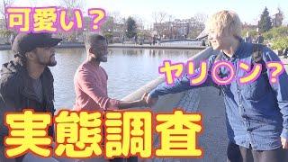 日本人の女性って外国人にヤリ○ンだと思われてるって本当?