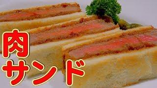 【極上】柔らかすぎる肉サンド。噛む必要無し。キッチンさくらい「みんなで作る!貴族飯!」