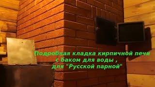 видео Кирпичная печь для бани