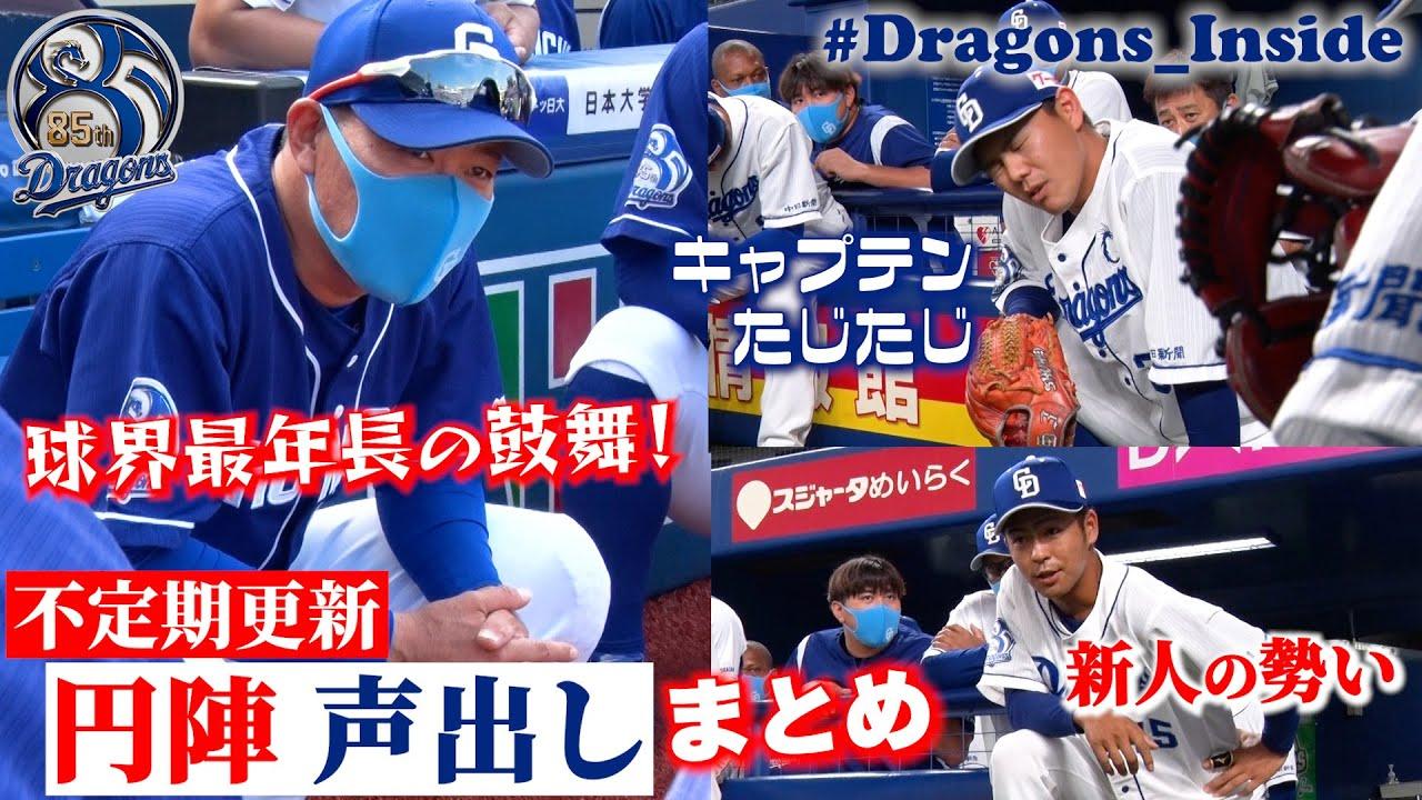 【 #Dragons_Inside 】 不定期更新!試合前声出しまとめ! #ひよってるやついねえよなぁ #使い方違う