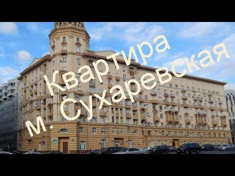 квартира сухаревская | купить квартиру на сухаревской | квартира малая сухаревская площадь | 24626