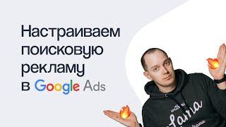 eLama: Як налаштувати пошукову рекламу в Google Ads від 15.01.2019