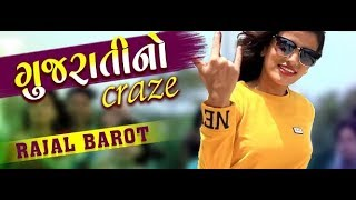 New RAJAL BAROT Gujarti no Craze | New Gujarati Whatsaapp Status 2018