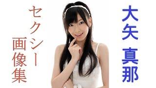 大矢真那。女性アイドルグループSKE48チームSのメンバーである。ニックネーム:まさにゃの愛称で「真那コミュニティ」とブログの福の神になりたいとコメントしている。