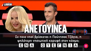 Still Standing: Άννα Γουινέα - feat. Duck Sauce - Barbra Streisand  | Luben TV