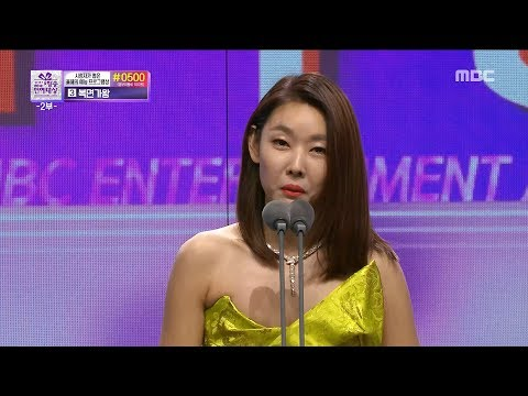 [2017 MBC Entertainment Awards]Han Hyejin, '버라이어티 여자우수상' 수상