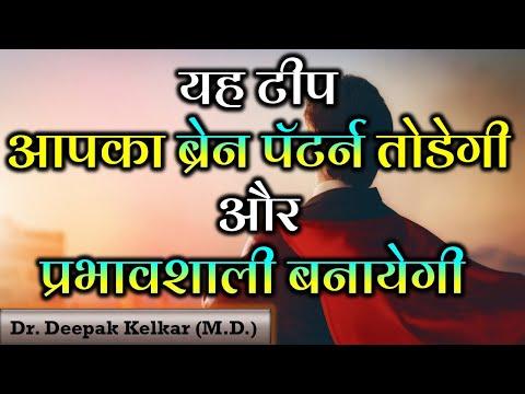 Tip to Break Brain Pattern & Be Effective - Parrot's Law - By Dr. Deepak Kelkar (MD) Psychiatrist from YouTube · Duration:  5 minutes 36 seconds