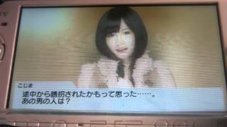 AKB48 PSP 1/48 アイドルと恋したら...をゆっくりプレイ #6
