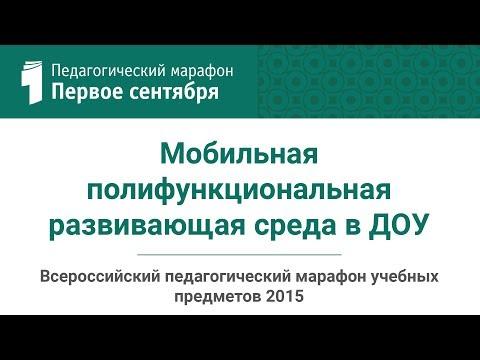 И. И. Еременкова, Т. В. Волкова. Мобильная полифункциональная развивающая среда в ДОУ