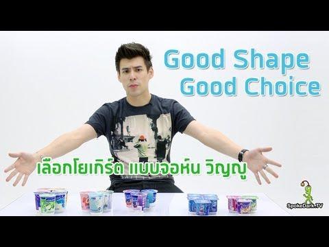 Good Shape Good Choice 1 | เลือกโยเกิร์ตแบบจอห์นวิญญู