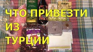 Что привезти из Турции? ➤ Мыло, чай, оливковое масло, гранатовый соус, крем    Ирина Лаванда
