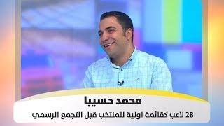محمد حسيبا - 28 لاعب كقائمة اولية للمنتخب قبل التجمع الرسمي